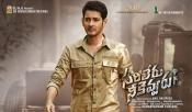 Sarileru Neekevvaru Collections First Week Day 7