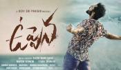 Panja Vaishnav Tej Uppena Movie First Look
