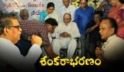 40 Years For K Vishwanath Shankarabharanam