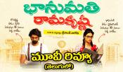 Bhanumathi Ramakrishna Movie Review And Rating