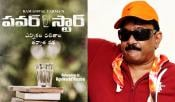 Tholiprema Link To RGV Powerstar