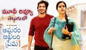 Amaram Akhilam Prema Movie Review and Rating