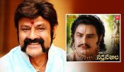 Balakrishna Needs Appreciation For Narthanashala