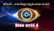 Bigg Boss Telugu Nominations Of No Use
