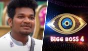 Bigg Boss Telugu 4 Secret Leaked