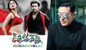 NTR Oosaravelli Bollywood Remake By Akshay Kumar