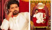 Tellavarithe Guruvaram Movie First Look