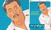 Sunil Maryadha Krishnayya Movie First Look