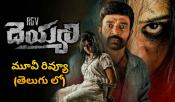 Dheyyam Movie Review and Rating